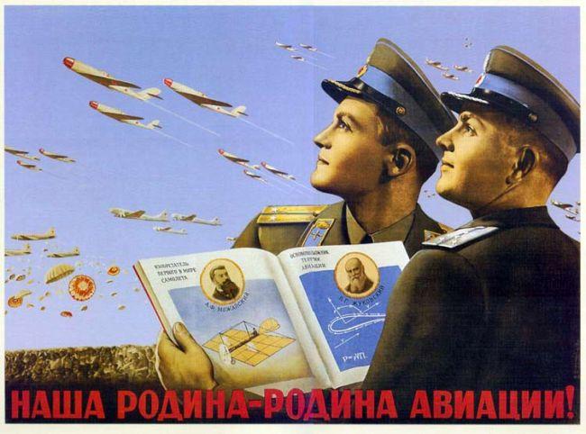 Советский плакат. Наша Родина — Родина Авиации! 1952
