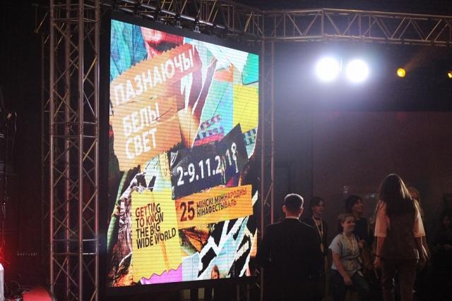 В Белоруссии завершился 25-й кинофестиваль «Листопад»