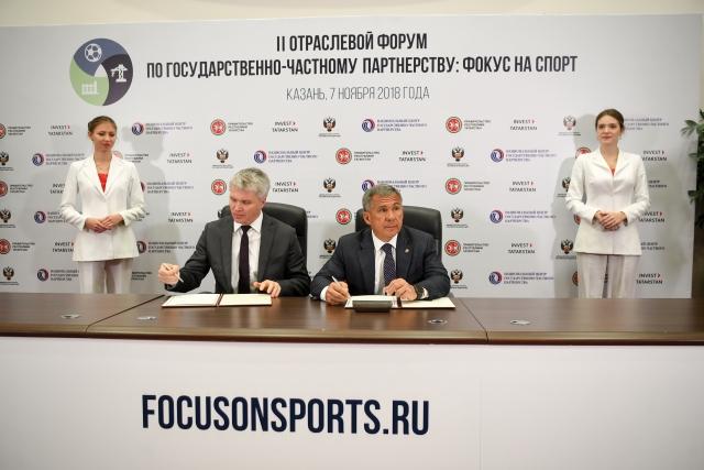 Пленарное заседание II Отраслевого форума по государственно-частному партнерству «Инвестиции в индустрию спорта»