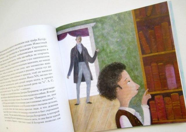 Иллюстрация из книги Юрия Нечипоренко «Плыви, силач! Молодые годы Александра Пушкина»