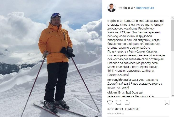 Олег Тропин покидает пост министра транспорта и дорожного хозяйства Хакасии