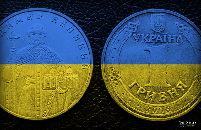 Почему на Украине «непопулярна» фальшивая гривна
