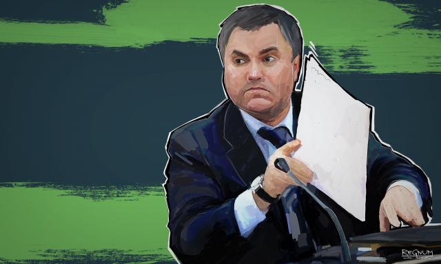 Володин: Поправки в госбюджет впервые поддержали все фракции Госдумы