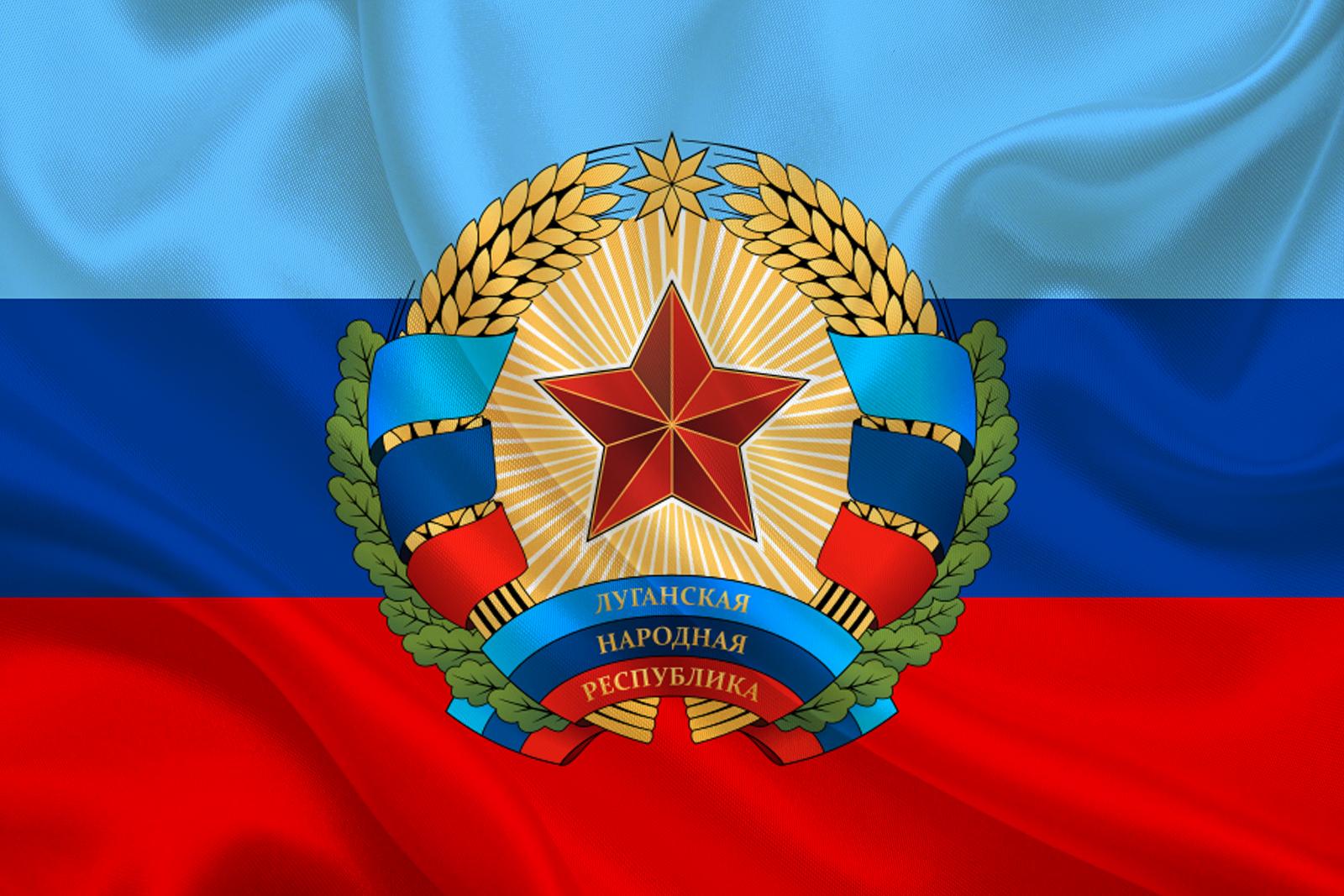 герб и флаг лнр картинки без которого