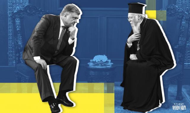 Пётр Порошенко и константинопольский патриарх Варфоломей