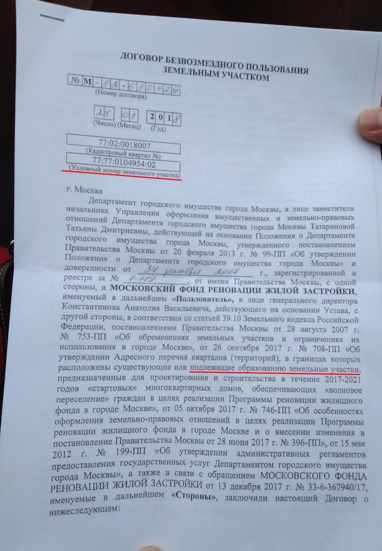 Договор с Фондом реновации заключен