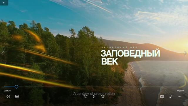 Заповедная Россия – ради природы или чиновников?