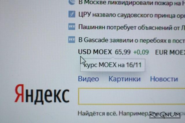 Поисковик «Яндекс» начал удалять ссылки на пиратский контент