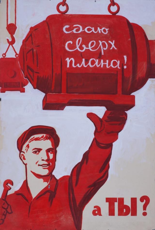 Советский плакат. Сдаю сверх плана! А ты