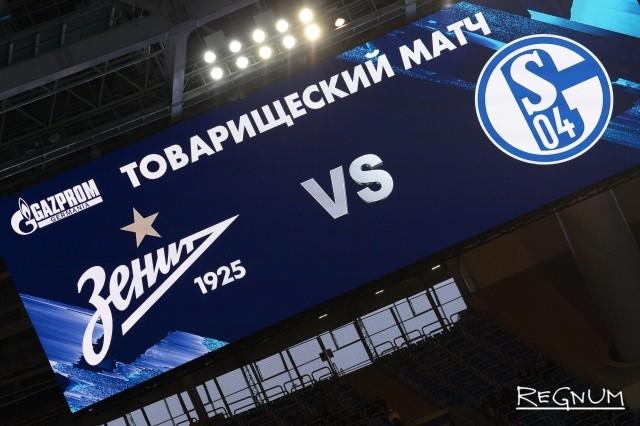 «Зенит» переиграл «Шальке» в товарищеском матче
