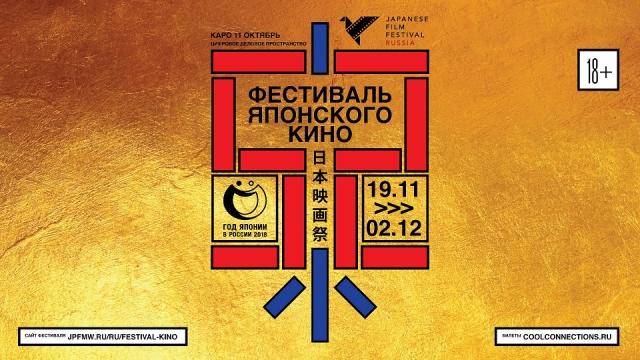 В Москве проходит фестиваль японского кино