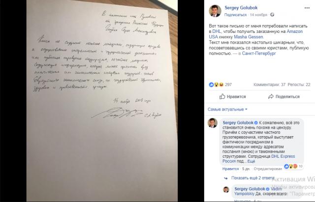 Пулковская таможня задержала книгу о тоталитаризме, изданную в США