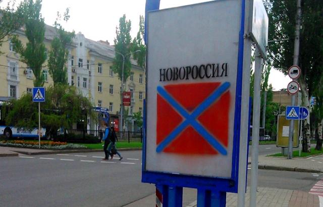 Штендер с эмблемой Новороссии