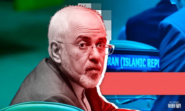 Сохранит ли глава МИД Ирана свой пост?