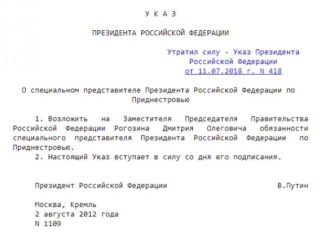 Указ Президента РФ о спецпредставителе по Приднестровью от 2012 года (утратил силу)