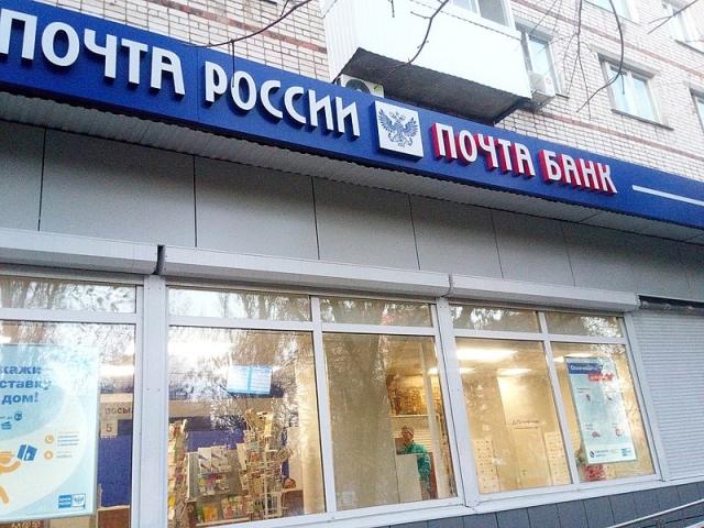 «Почта России» — Почта Банк
