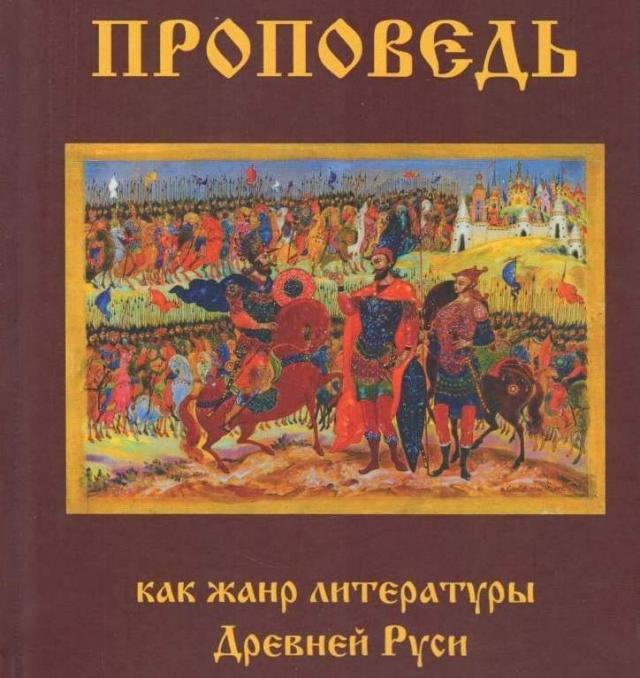 Корни современной русской проповеди, языческой и христианской