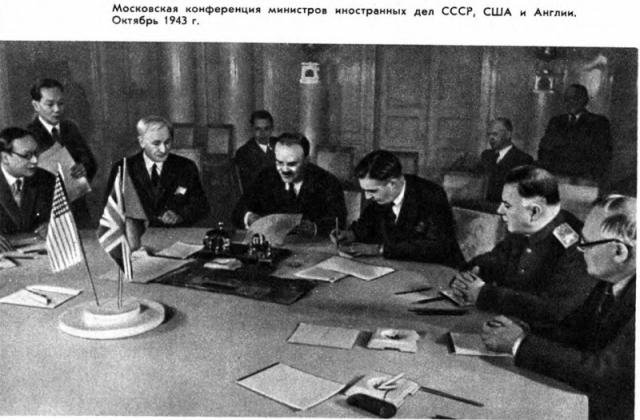 Конференция министров иностранных дел СССР, США и Англии. Москва. 1943