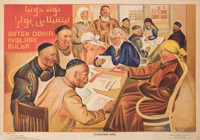 Изучаем татарский язык. 1935. СССР