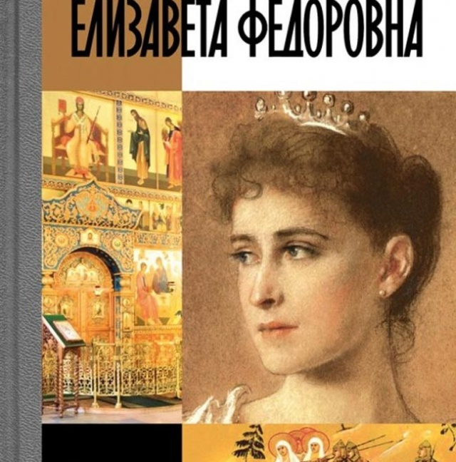 Вопросы к биографии монархической святости