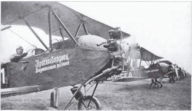 Советская авиация.1930