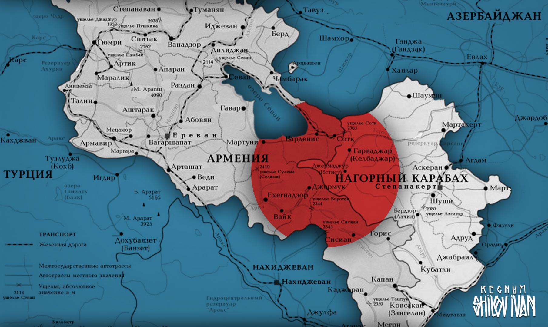 Нагорный Карабах. Зона конфликта