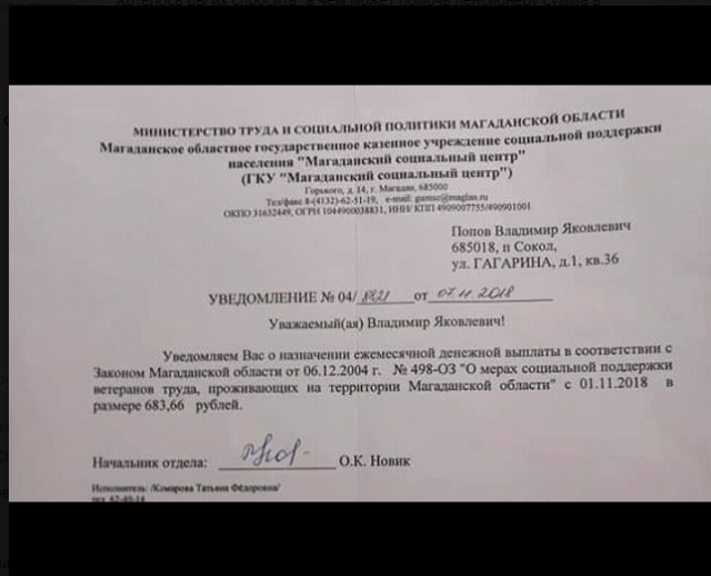 Ветеран труда отказался от «унизительной» выплаты в пользу Медведева
