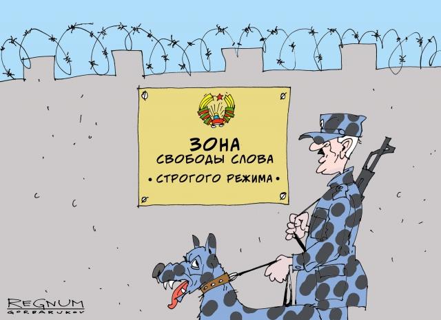 Белоруссия. Зона «свободы слова» строгого режима