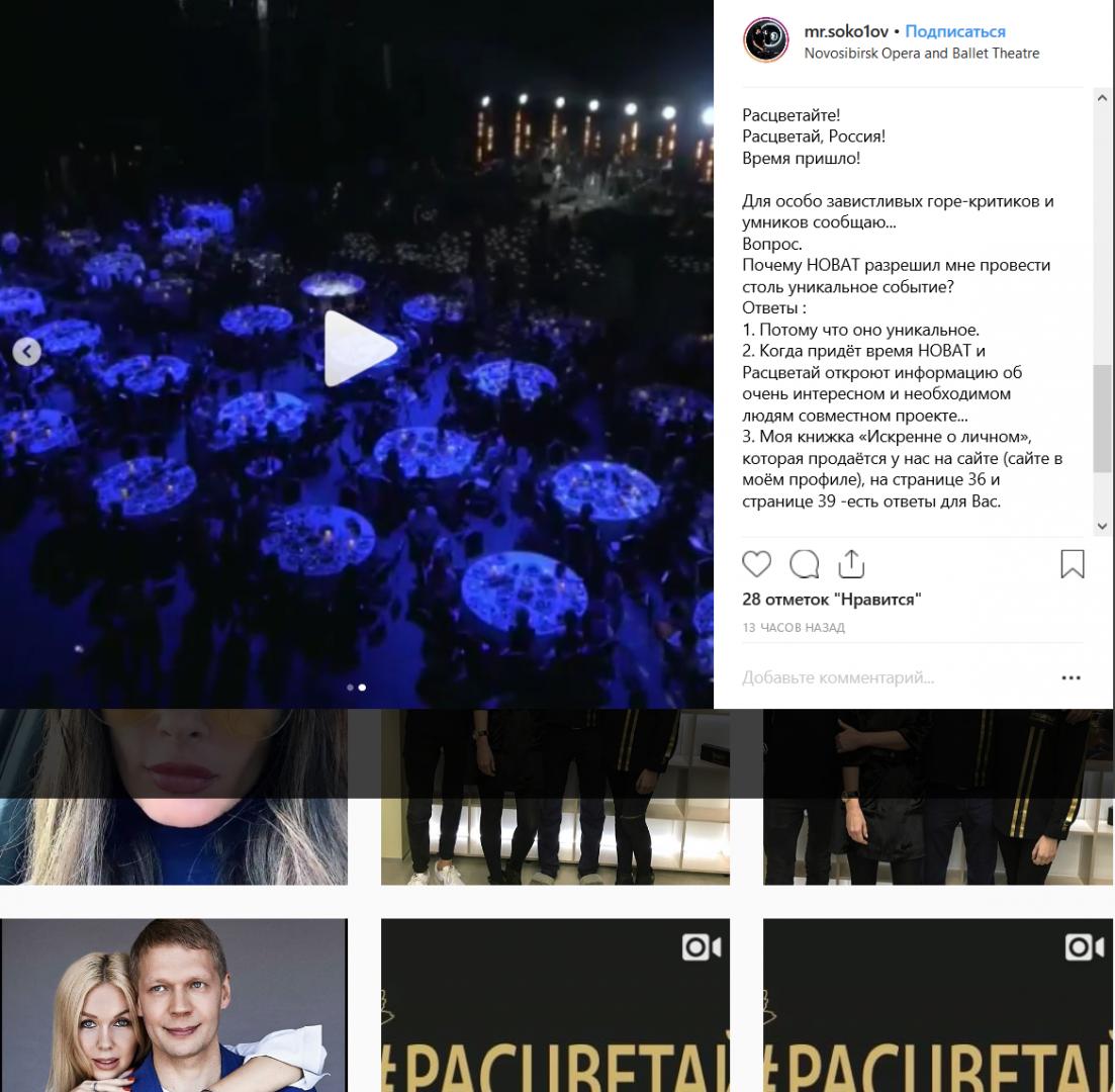 Скриншот со страницы instagram.com/aleksey_kornakov/tagged/?hl=ru