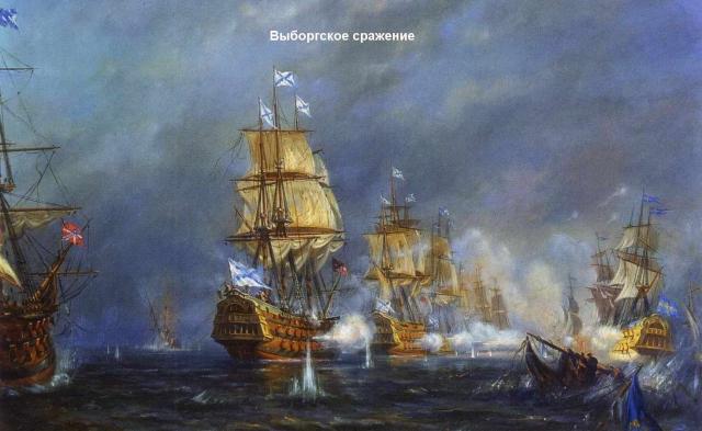 Выборгское сражение 1790 года со шведским флотом в Выборгском заливе Балтийского моря