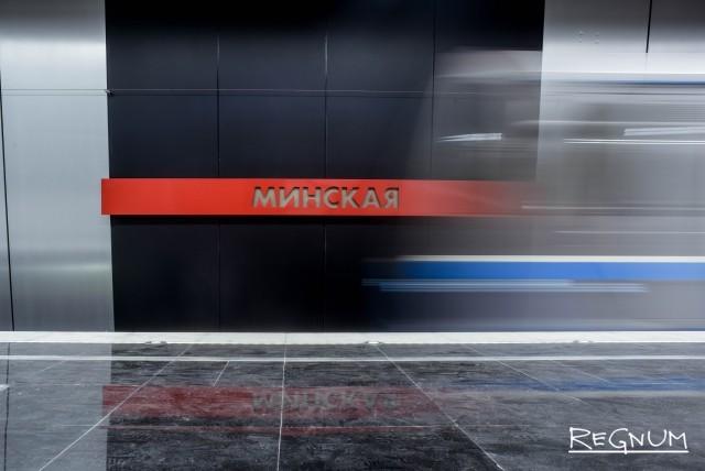 Пассажир погиб под колёсами поезда на станции метро «Минская» в Москве