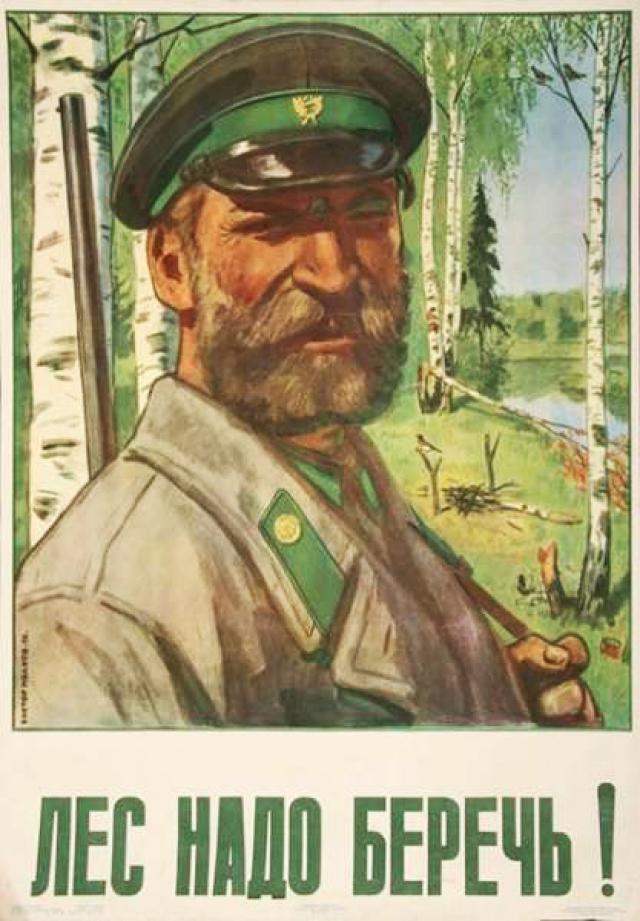 Советский плакат. Лес надо беречь!