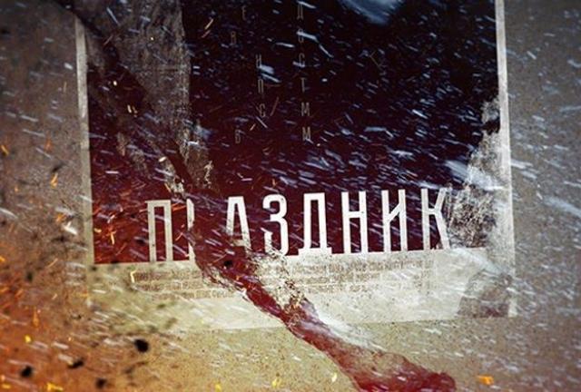 Прокуратура Петербурга проверяет «комедию» о блокадном Ленинграде