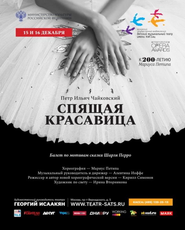 В Детском театре имени Наталии Сац состоится премьера «Спящей красавицы»