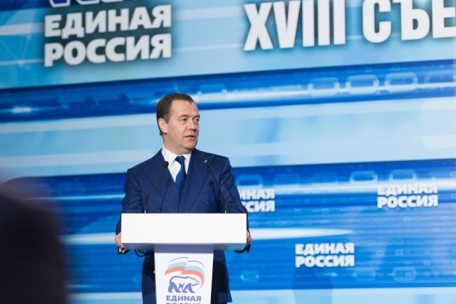 Дмитрий Медведев на XVIII съезде партии «Единая Россия»
