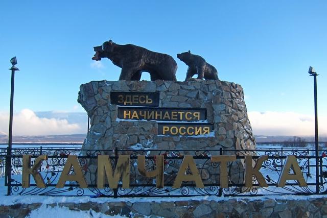 Камчатку и Сахалин отметили как самые быстрорастущие регионы России