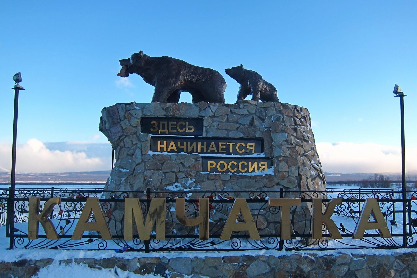Здесь начинается Россия. Камчатка