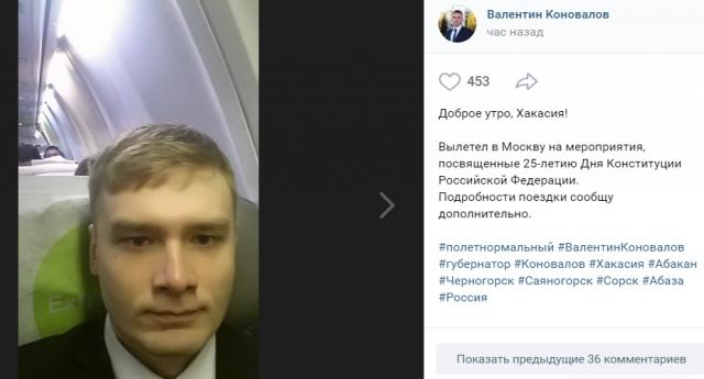 Новый глава Хакасии полетел в Москву экономклассом