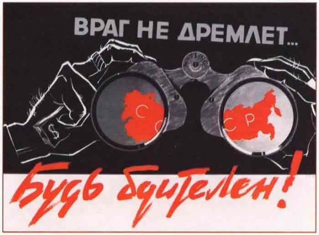 Советский плакат «Враг не дремлет... Будь бдителен!». 1961
