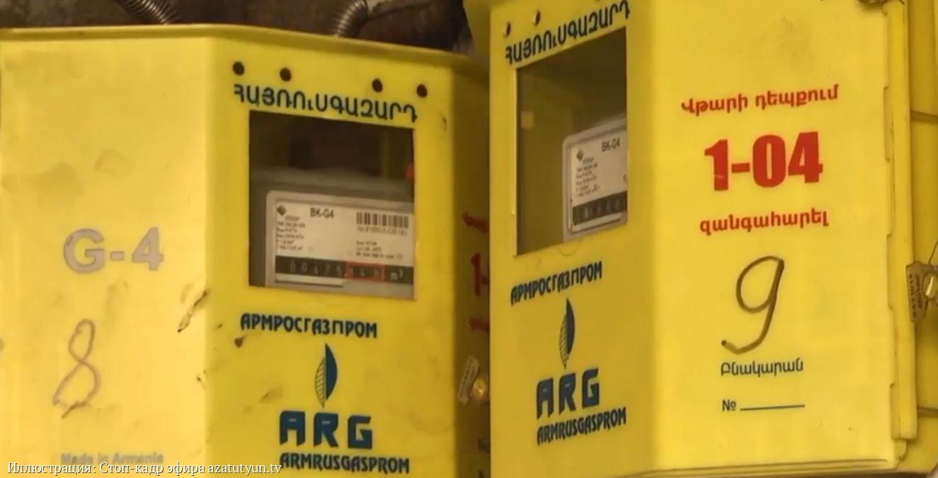 Счетчики газа в Армении