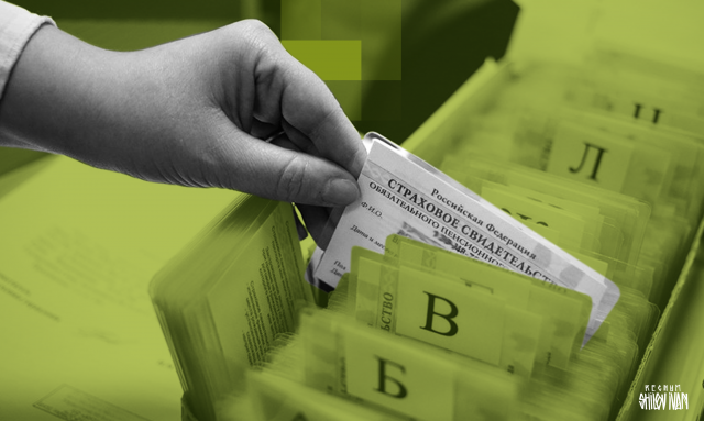 Пенсионный фонд. Сбой системы или воровство?