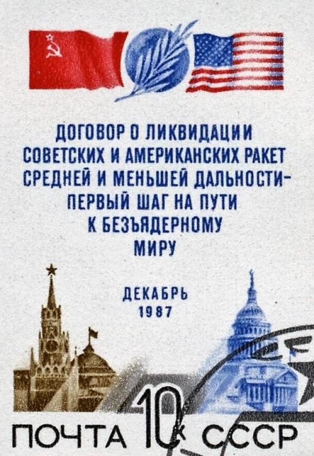 РФ внесла в ГА ООН проект резолюции в поддержку ДРСМД