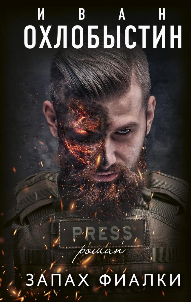 Вышла новая книга Ивана Охлобыстина «Запах фиалки»