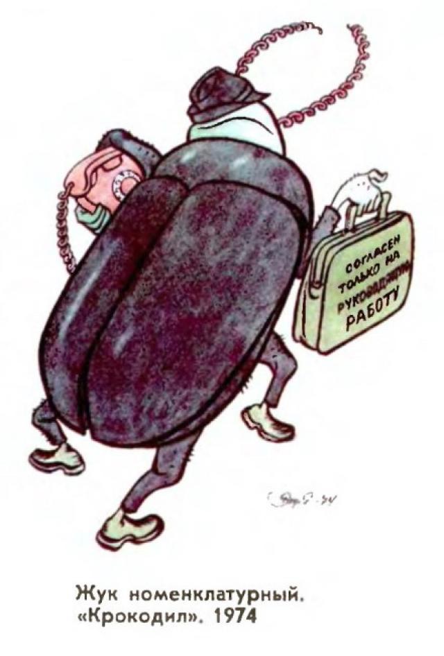 Жук номенклатурный. Карикатура из журнала «Крокодил». 1974
