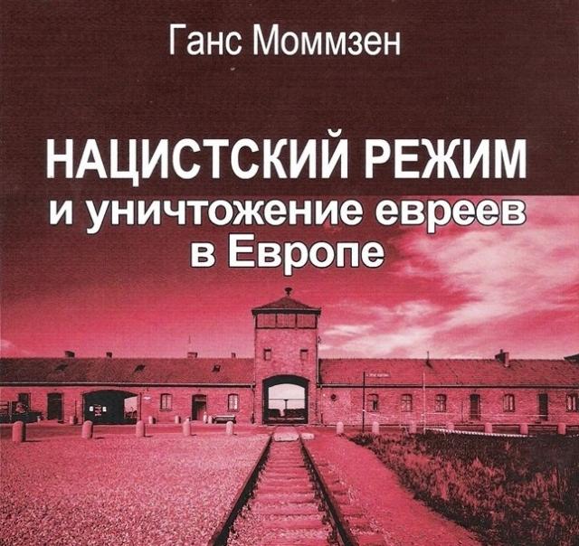 Холокост: кто убил евреев — нацистское государство или нацистское общество?