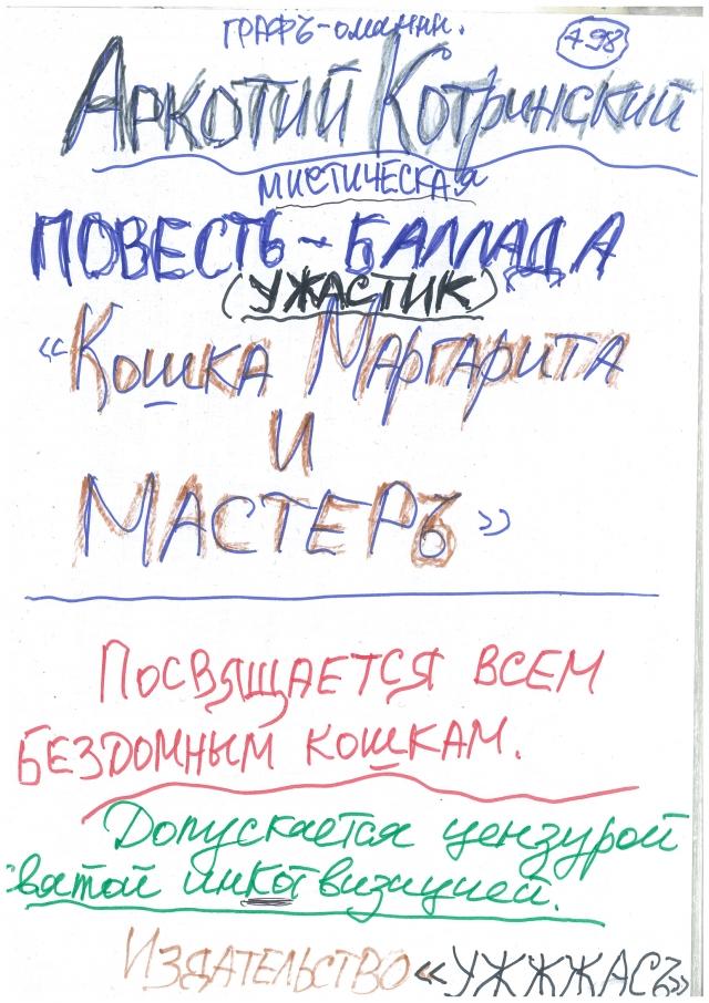 Аркотий Котринский. Писатель, который не нужен никому
