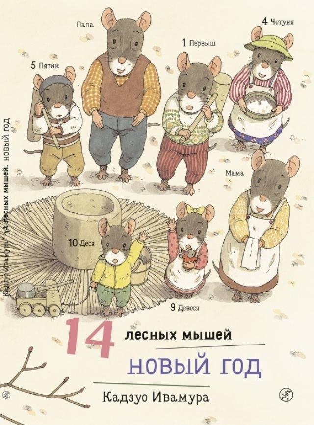 Книжное путешествие под Новый год