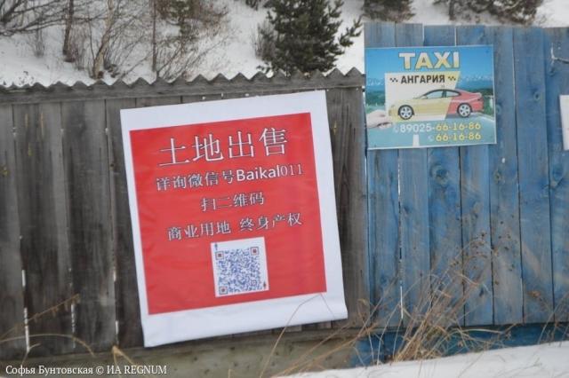 Объявления о продаже недвижимости в Листвянке. Иллюстрация к материалу ИА REGNUM