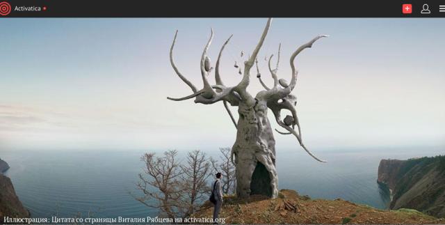 Так выглядит Хранитель Байкала. Иллюстрация к материалу ИА REGNUM