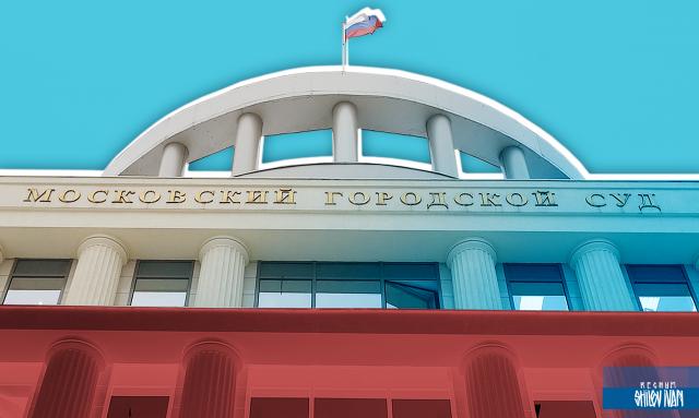 В Мосгорсуде изобрели «машину времени»